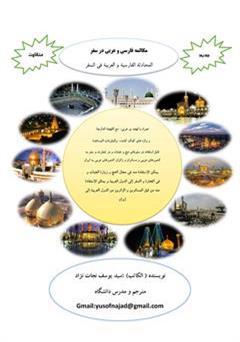 مکالمه فارسی و عربی در سفر - المحادثة الفارسیة و العربیة فی السفر