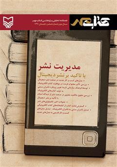 دانلود فصلنامه تحلیلی پژوهشی کتاب مهر - شماره ششم