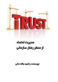 دانلود کتاب مدیریت اعتماد از منظر رفتار سازمانی