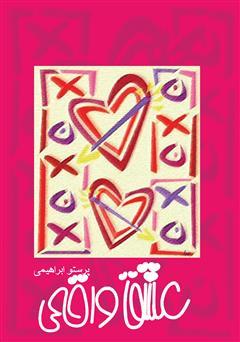 دانلود کتاب عشق واقعی
