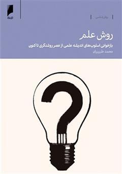 دانلود کتاب روش علم: بازخوانی اسلوب های اندیشه علمی از عصر روشنگری تاکنون