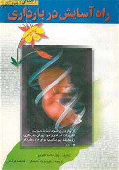 دانلود کتاب راه آسایش در بارداری