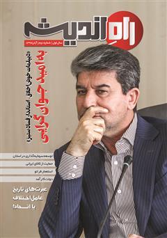 دانلود مجله راه اندیشه - شماره 2