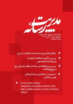 دانلود کتاب ماهنامه مدیریت رسانه - شماره 32