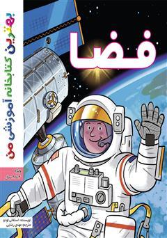 دانلود کتاب فضا
