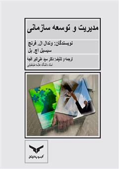 دانلود کتاب مدیریت و توسعه سازمانی