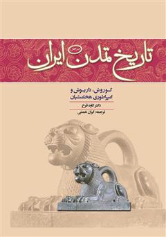 دانلود کتاب تاریخ تمدن ایران: کوروش، داریوش و امپراطوری هخامنشیان - جلد چهارم