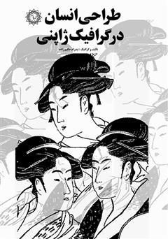 دانلود کتاب طراحی انسان در گرافیک ژاپنی