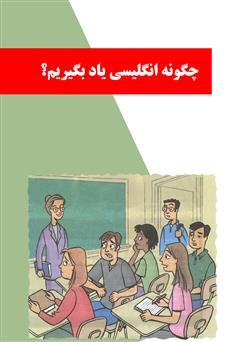 دانلود کتاب چگونه انگلیسی یاد بگیریم؟