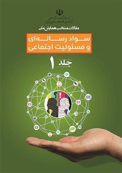 دانلود کتاب مقالات منتخب همایش ملی سواد رسانهای و مسئولیت اجتماعی- جلد 1