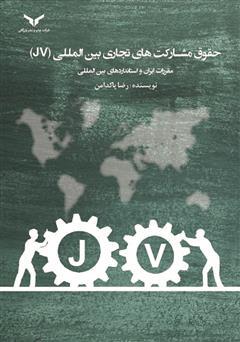 دانلود کتاب حقوق مشارکتهای تجاری بین المللی (JV)