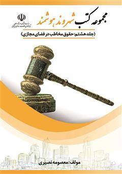 دانلود کتاب حقوق مخاطب در فضای مجازی