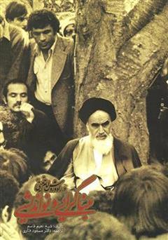 دانلود کتاب مبناگرایی و نواندیشی در راه و روش امام خمینی (ره)