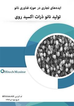 دانلود کتاب ایدههای تجاری در حوزه فناوری نانو، تولید نانو ذرات اکسید روی