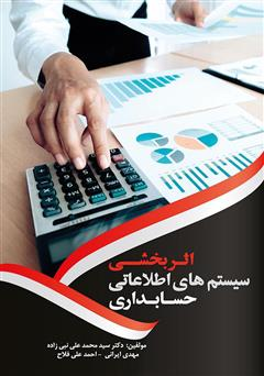 دانلود کتاب اثربخشی سیستمهای اطلاعاتی حسابداری