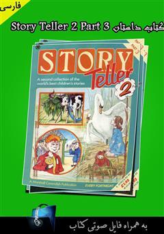 دانلود کتاب Story Teller 2 Part 3
