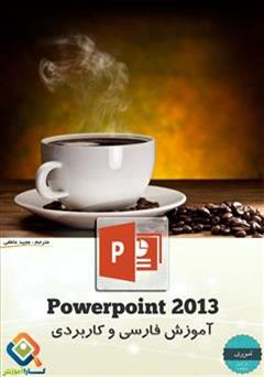 دانلود کتاب آموزش تصویری فارسی و کاربردی PowerPoint 2013