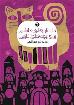 دانلود کتاب داستانهای دلنشین برای بچههای نازنین 2