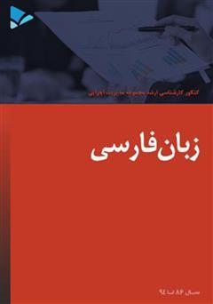 دانلود کتاب زبان فارسی