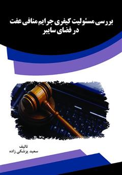 دانلود کتاب بررسی مسئولیت کیفری جرایم منافی عفت در فضای سایبر