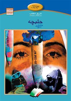 دانلود کتاب حلبچه خانه سوری