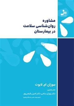 دانلود کتاب مشاوره روانشناسی سلامت در بیمارستان