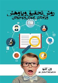 دانلود کتاب روش تحقیق و پژوهش ویژه دانش آموزان و نوجوانان