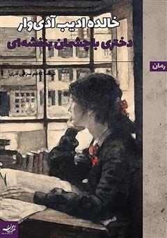 دانلود کتاب دختری با چشمان بنفشهای
