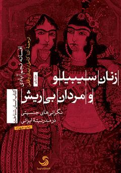 دانلود کتاب زنان سیبیلو و مردان بیریش: نگرانیهای جنسیتی در مدرنیته ایرانی