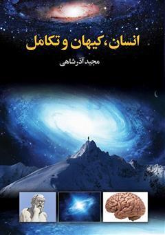 دانلود کتاب انسان، کیهان و تکامل