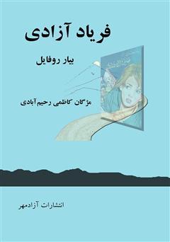دانلود کتاب فریاد آزادی