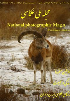 دانلود مجله ملی عکاسی - شماره دو - زمستان 1397