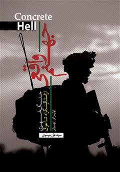 دانلود کتاب جهنم واقعی: جنگ شهری از استالینگراد تا عراق