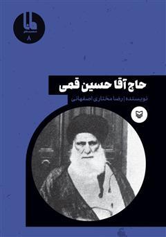 دانلود کتاب حاج آقا حسین قمی