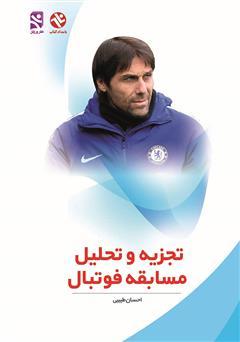 دانلود کتاب تجزیه و تحلیل مسابقه فوتبال