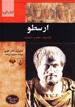 دانلود کتاب صوتی ارسطو
