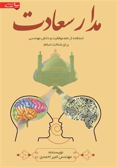 دانلود کتاب مدار سعادت: استفاده از علم موفقیت و دانش مهندسی برای شناخت اسلام