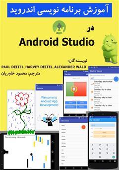 دانلود کتاب آموزش برنامهنویسی اندروید در Android Studio