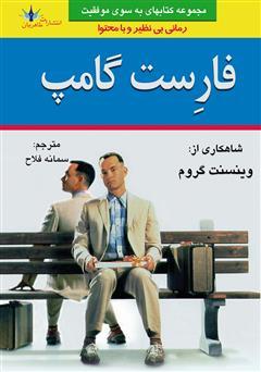 کتاب رمان فارست گامپ