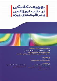 دانلود کتاب تهویه مکانیکی در طب اورژانس و مراقبتهای ویژه