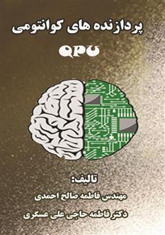 دانلود کتاب پردازندههای کوانتومی (QPU)