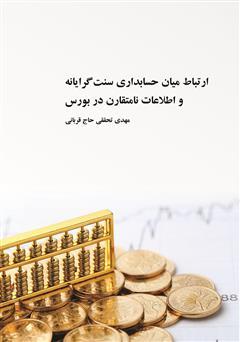 دانلود کتاب ارتباط میان حسابداری سنتگرایانه و اطلاعات نامتقارن در بورس