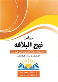 دانلود کتاب روزآموز نهج البلاغه (حفظ روزانه حکمت های موضوعی و کاربردی)