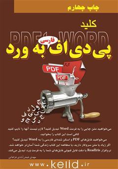 دانلود کتاب کلید تبدیل pdf به word
