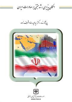 دانلود کتاب امکان پذیری رشد مبتنی بر صادرات ایران