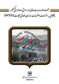 دانلود کتاب مجوزها و محدودیتهای وارداتی و صادراتی کشور