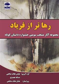 دانلود کتاب رهاتر از فریاد: مجموعه آثار منتخب سومین جشنواره داستان کوتاه