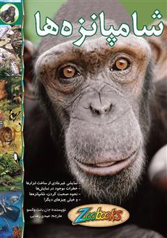 دانلود کتاب شامپانزهها