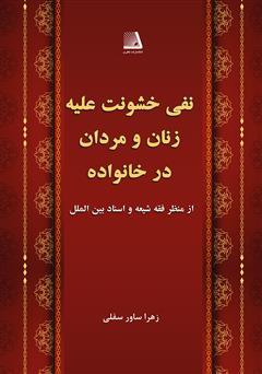 دانلود کتاب نفی خشونت علیه زنان و مردان در خانواده از منظر فقه شیعه و اسناد بینالملل