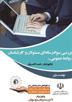 دانلود کتاب بررسی سواد رسانهای مسئولان و کارشناسان روابط عمومی